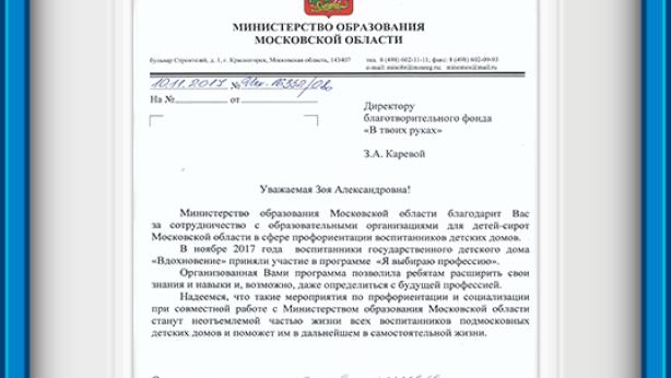 Мин. образования Московской области