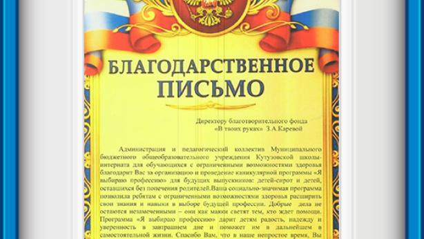 Кутузовская школа-интернат