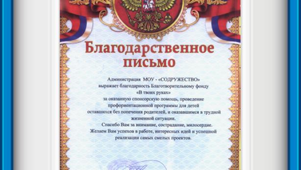 МОУ «Содружество»