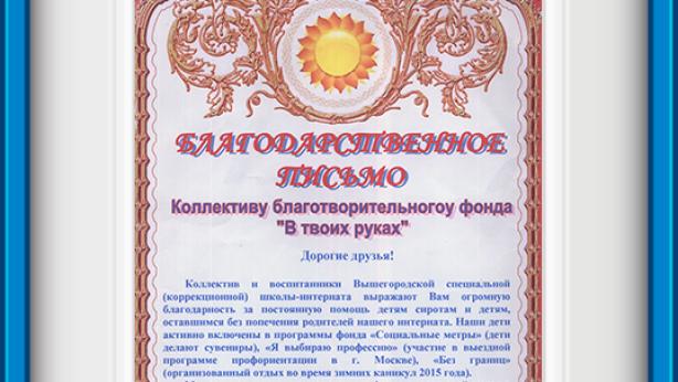 МБОУ Вышегородская школа-интернат