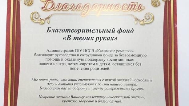 """ГБУ ЦССВ """"Каховские ромашки"""""""